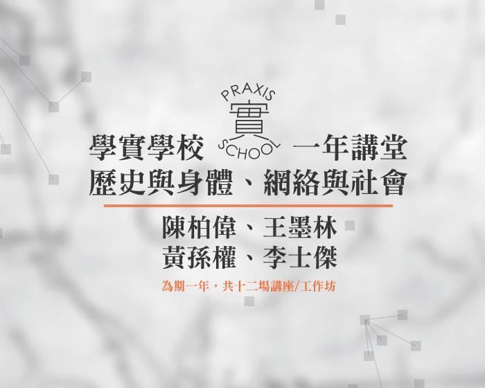 立方計劃空間【學實學校|2017一年講堂歷史與身體、網絡與社會】為期一年,共十二場講座/工作坊