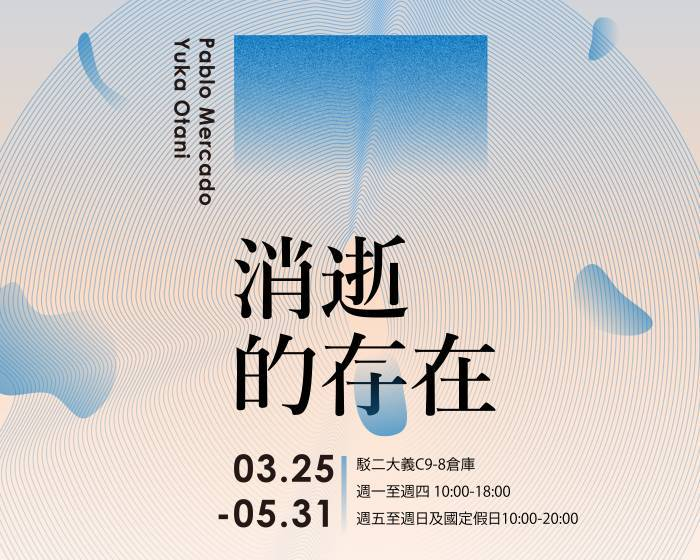高雄市政府文化局駁二藝術特區【消逝的存在 Fluidness】