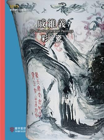 《戚維義彩瓷》.中英文版.104頁