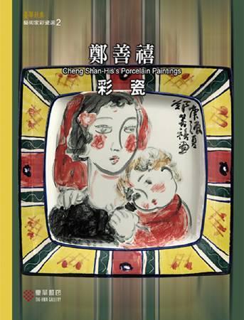 《鄭善禧彩瓷》.中英文版.264頁