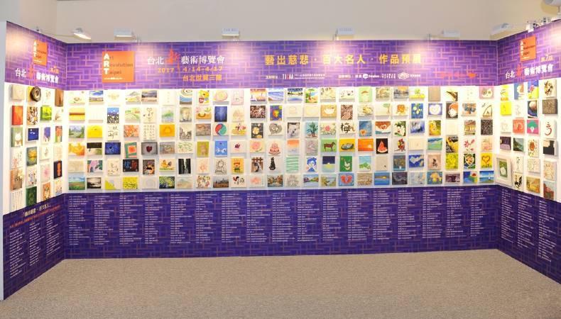 台北新藝術博覽會「藝出慈悲‧百大名人」慈善義賣作品預展搶鮮看。