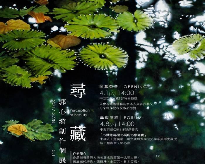 中友時尚藝廊【尋 藏】 郭心漪創作個展