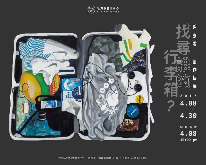 秋刀魚藝術中心 【找尋誰的行李箱?】郭彥甫 2017 創作個展