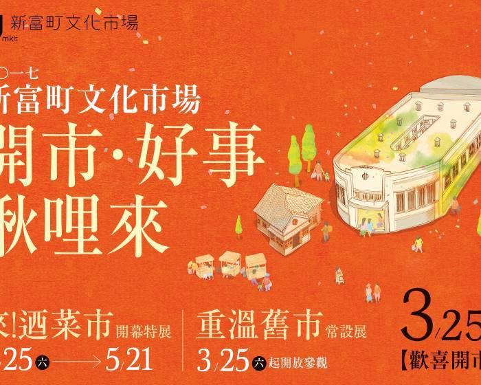 忠泰建築文化藝術基金會【開市‧好事‧揪哩來】新富町文化市場U-mkt