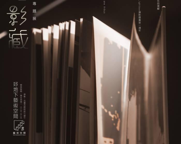 好地下藝術空間【「浮光影藏」】攝影集專題展
