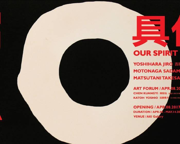 也趣藝廊 AKI Gallery【GUTAI- Our spirit is FREE 】也趣藝廊