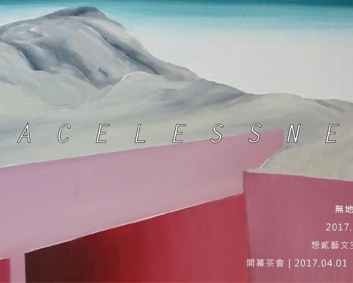 想貳藝文空間【無地方Placelessness】徐笠慈 個展 Li Tzu Hsu solo ex