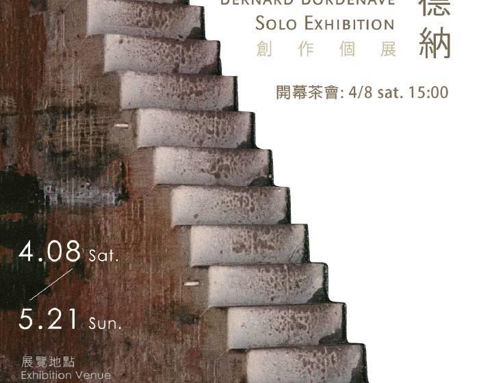 名冠藝術館【包德納創作個展】BERNARD BORDENAVE Solo Exhibition