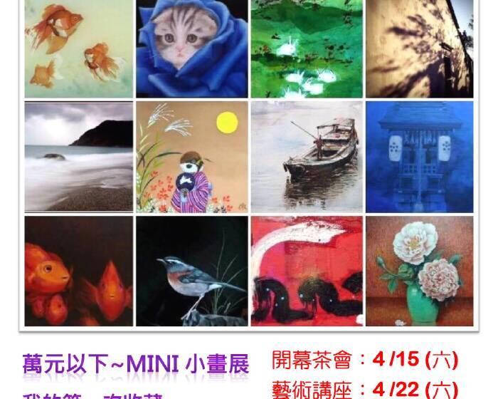 原顏藝術 UYart【萬元以下】Mini 小畫展