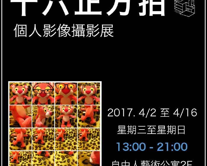 自由人藝術公寓【「十六正方拍」個人影像攝影展】
