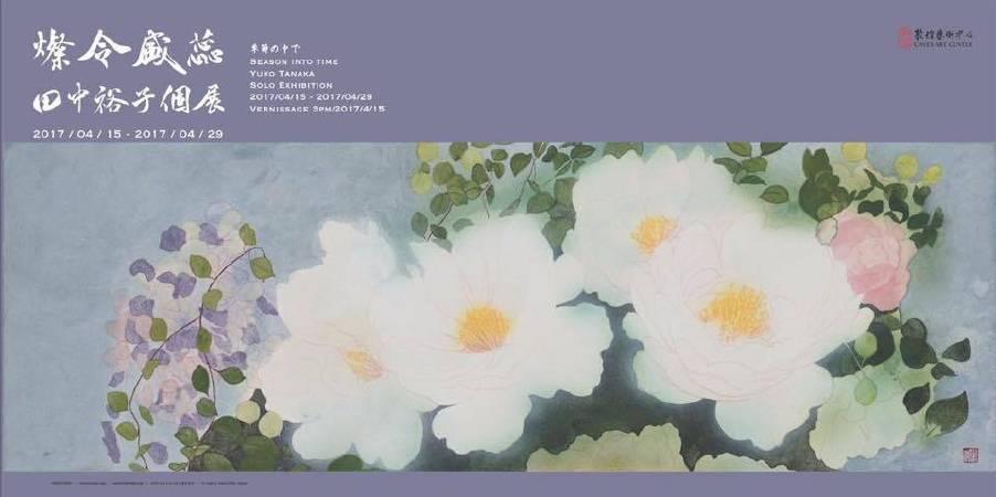 燦令盛蕊|田中裕子個展 2017.04.15-2017.04.29 開幕茶會 2017.04.15 15:00