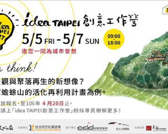 Idea Taipei 創意工作營【2017 idea Taipei 創意工作營第一場】