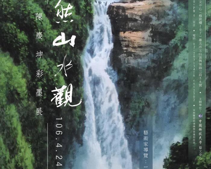中國科技大學藝文中心【陳慶坤「自然山水觀」彩墨展】