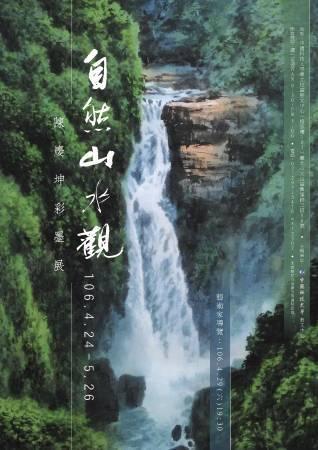 陳慶坤「自然山水觀」彩墨展 海報