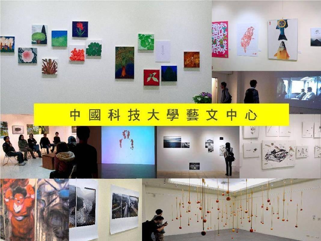 中國科技大學藝文中心