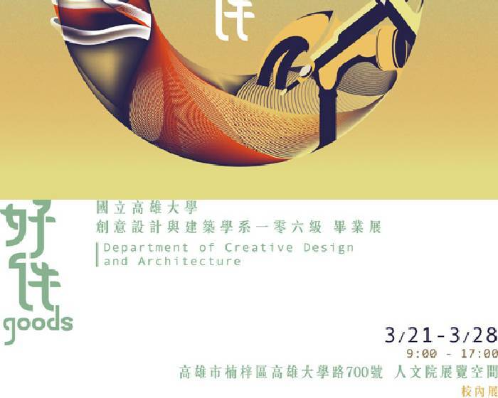高雄市新浜碼頭藝術學會【好件】國立高雄大學創意設計與建築學系106級校外畢業展覽