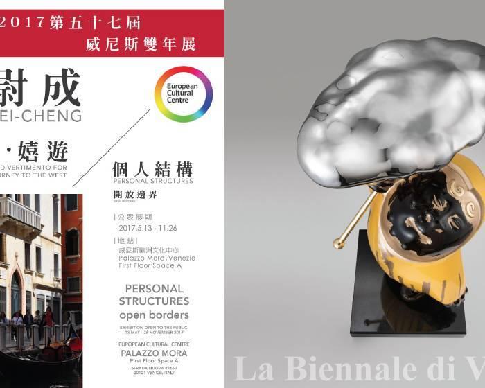 大雋藝術 Rich Art【2017 威尼斯雙年展  蔡尉成|西遊・嬉遊】