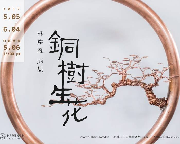 秋刀魚藝術中心 【銅樹生花】林佑森2017創作個展