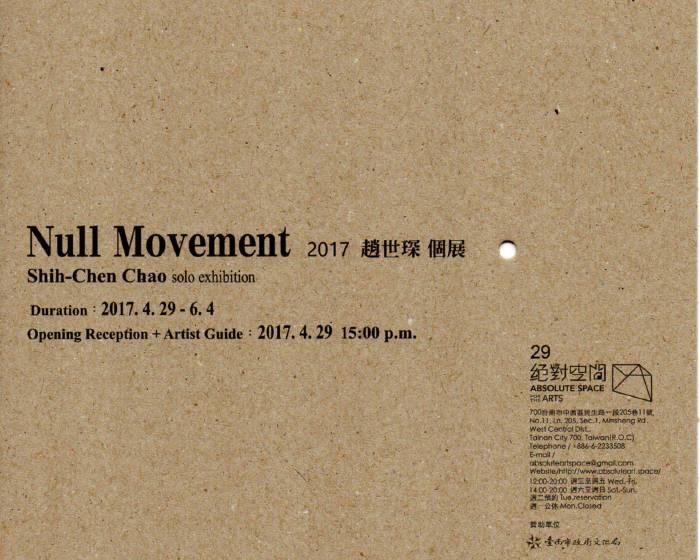 絕對空間【Null Movement 趙世琛個展】