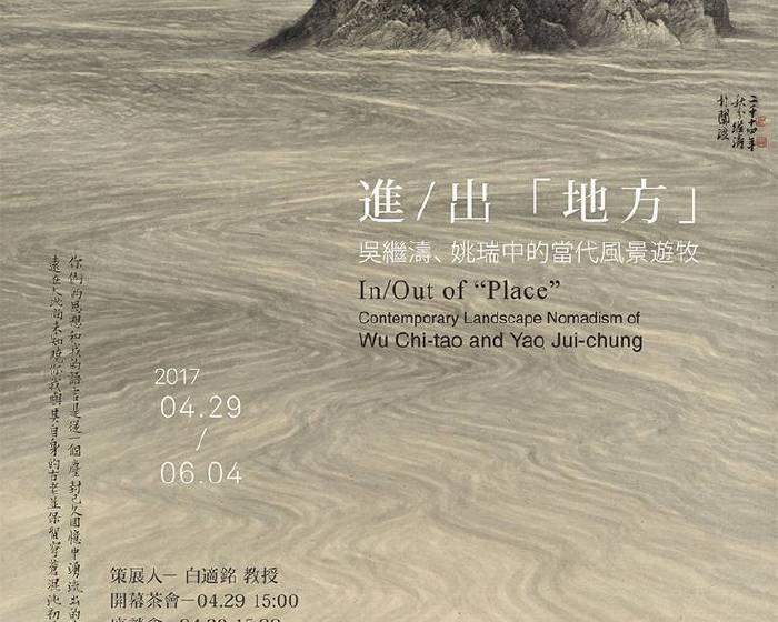 大觀藝術空間【進/出「地方」】吳繼濤、姚瑞中的當代風景游牧