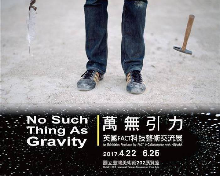 國立台灣美術館【萬無引力—英國FACT科技藝術交流展】