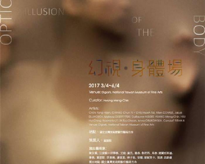 國立台灣美術館【2017數位藝術策展案「幻視.身體場」】