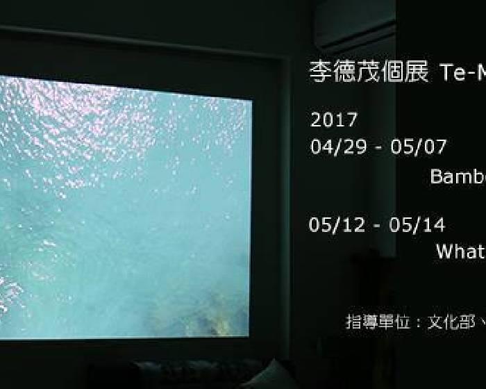竹圍工作室【李德茂個展】