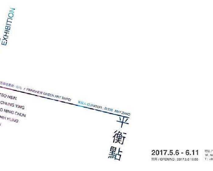 僑福芳草地畫廊【平衡點聯展 | Balance Group Exhibition】