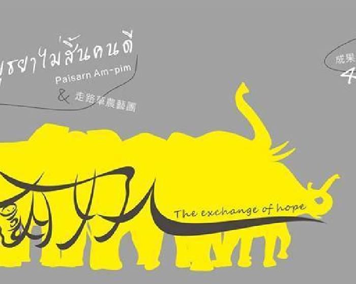 想貳藝文空間【大城還有好人 กรุงศรีไม่สิ้นคนดี - 台泰交流計畫 Ⅰ .Pais