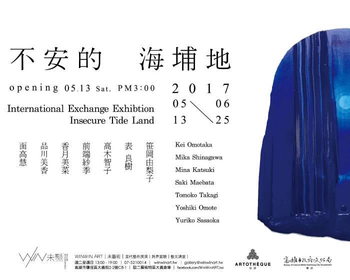 WINWIN ART 未藝術【不安的海埔地-國際交流展 Insecure Tide Land -