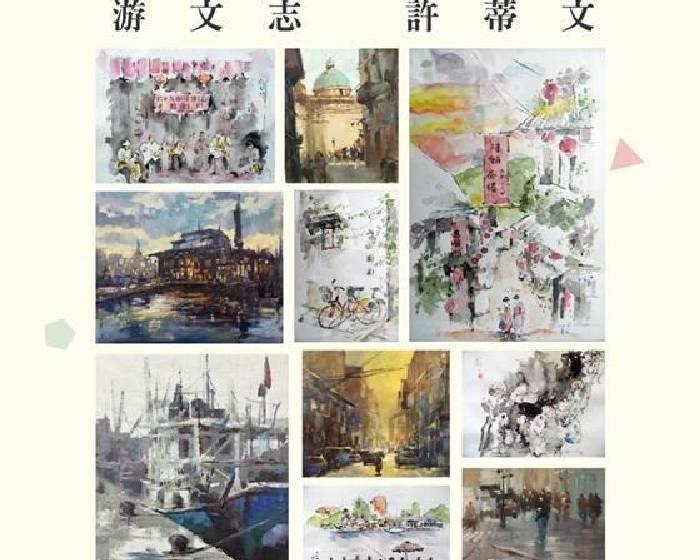 金車文教基金會【旅途中的美好時刻】繪畫聯展