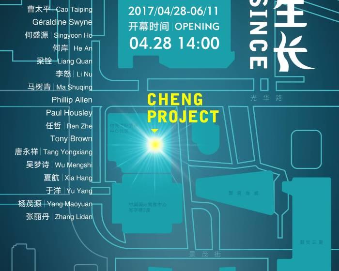 成當代藝術中心聯合設計貓【萬物生長】CHENG PROJECT國貿空間於4月28日首展開幕