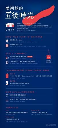 20170503_臺北市立美術館EDM_五月感恩祭「五後時光」