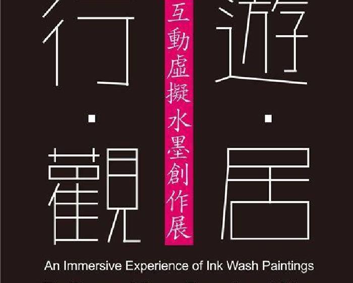 國立台灣美術館【2017數位藝術創作案「行.觀.遊.居-互動虛擬水墨創作展」】