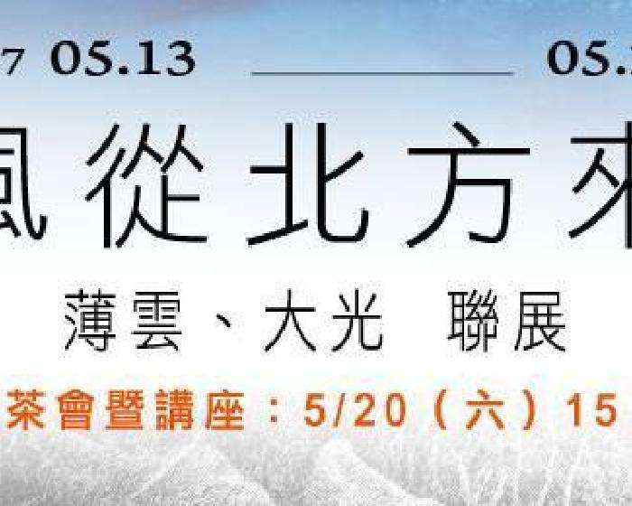 黎畫廊【《風從北方來》 薄雲、大光 聯展】