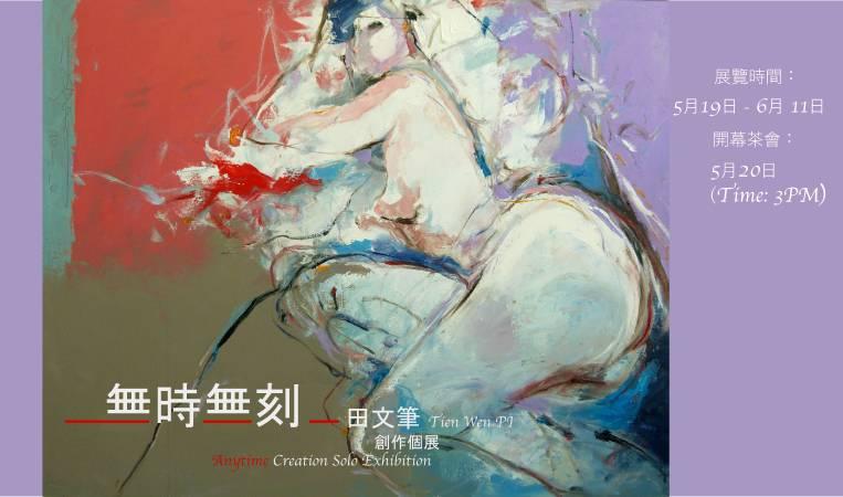 隨形6 Following Form | 油彩畫布Oil on canvas | 116.5x91cm|2016