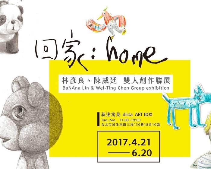 荻達寓見 diida ART BOX【林彥良、陳威廷雙人創作聯展回家home】