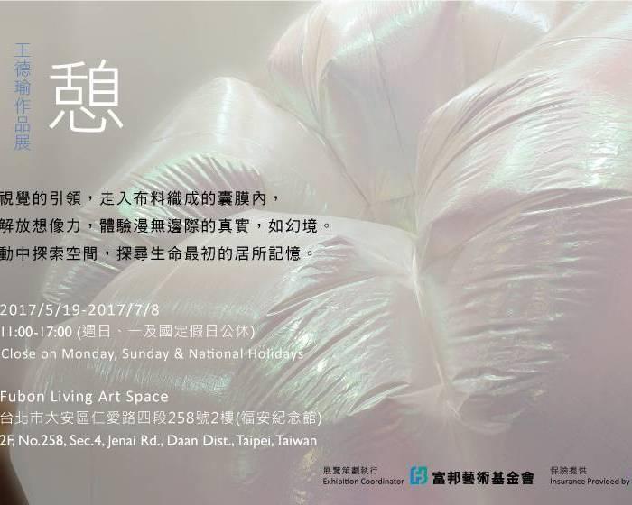 富邦藝術基金會【Fubon Living Art Space】空憩 - 王德瑜作品展