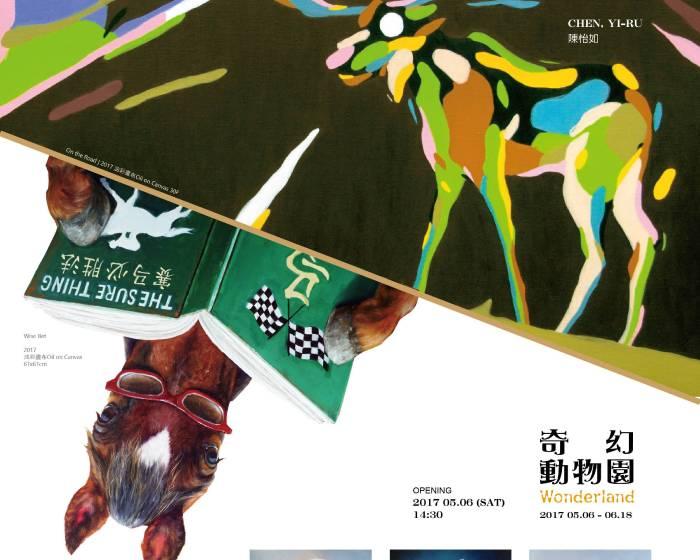 心動藝術空間【奇幻動物園】陳怡如X露西亞・賀夫南雙個展