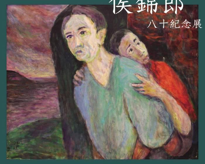 阿波羅畫廊【巨擘薪傳】侯錦郎八十紀念展
