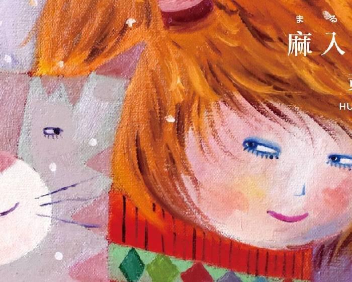 黎畫廊【麻入口的畫畫時光 — 黃靜瑩個展】