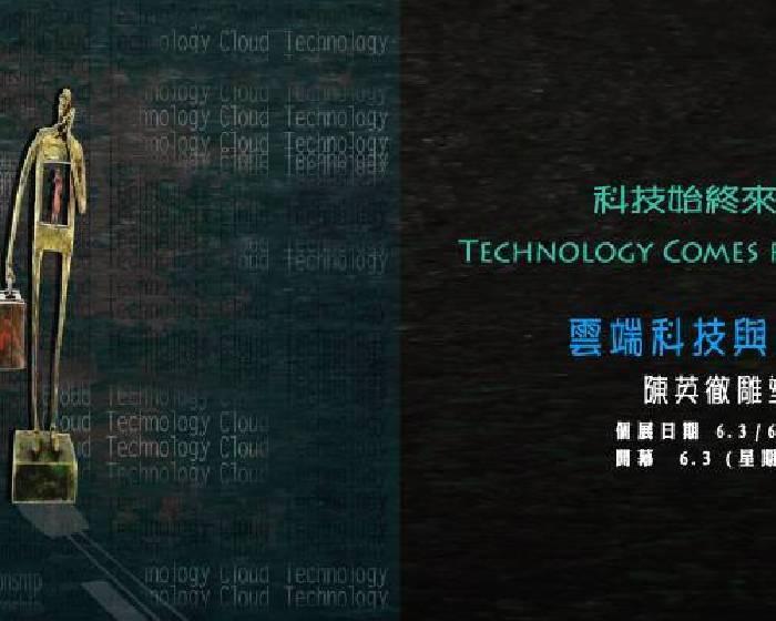 藝境畫廊【科技始終來自於人性?|陳英徹雕塑個展】