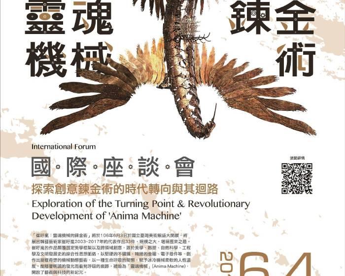 國美館【崔旴嵐靈魂機械鍊金術】國際座談會