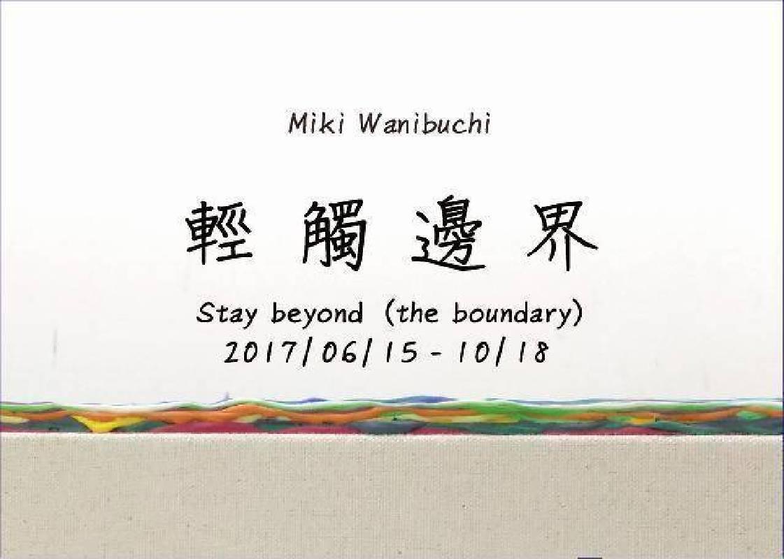 鰐渕未来 Miki Wanibuchi《輕觸邊界》創作個展