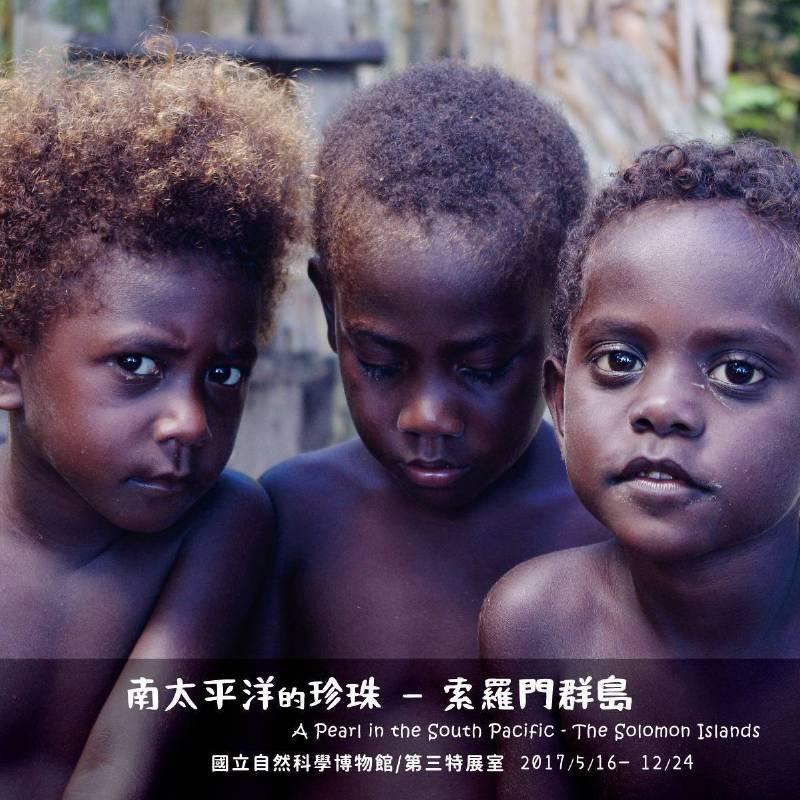 20170516-1224 南太平洋的珍珠- 索羅門群島特展-2