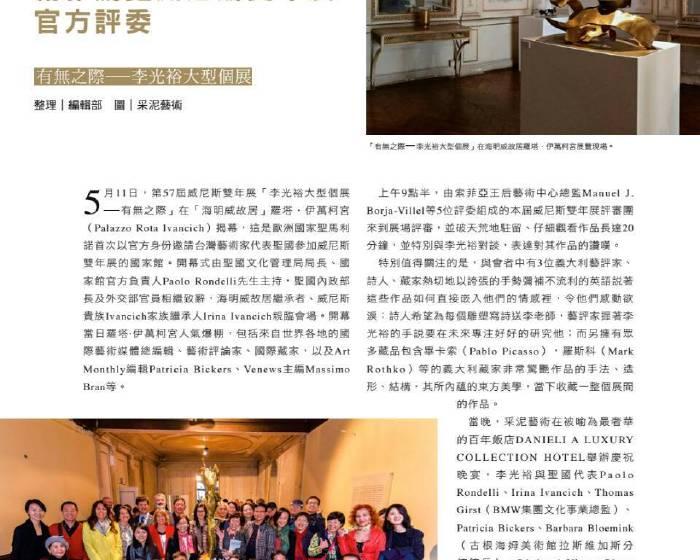 【典藏投資  2017.6月】「有無之際─李光裕大型個展」創作驚艷威尼斯雙年官方評委
