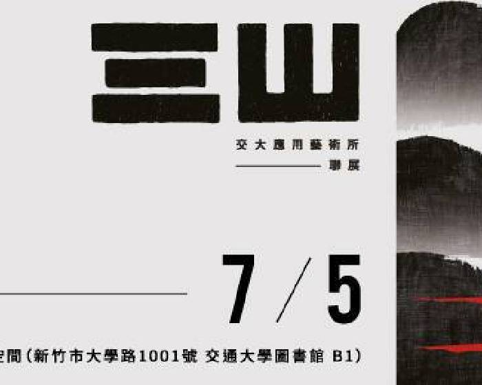 交通大學藝文空間【三山-2017交大應用藝術所聯展】