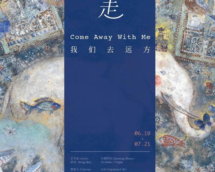 Fan House 生活藝術空間【 走,我們去遠方】洪寶個人作品展