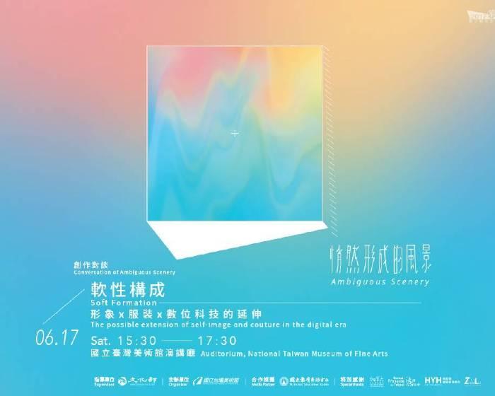 國立台灣美術館【「悄然形成的風景」創作對談- 軟性構成形象x服裝x數位科技的延伸】