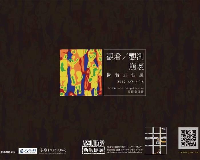 高雄市新浜碼頭藝術學會【觀看/觀測 崩壞】陳若云個展
